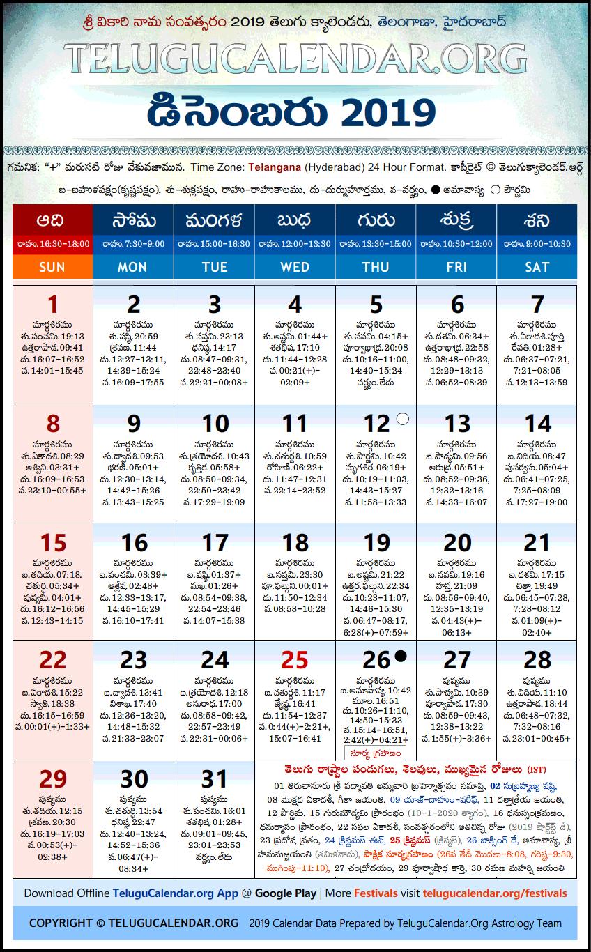 December 2020 Calendar Telugu Telangana | Telugu Calendars 2019 December Festivals PDF