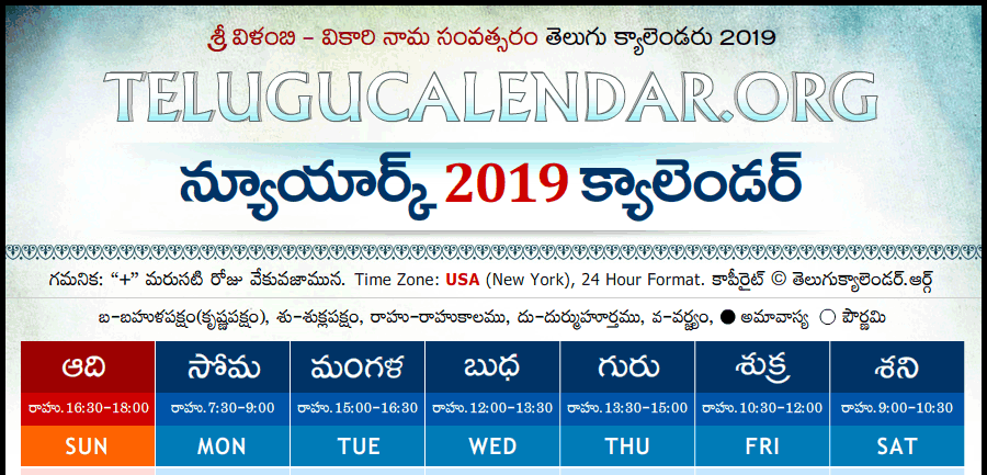 Telugu Calendar 2019 New York