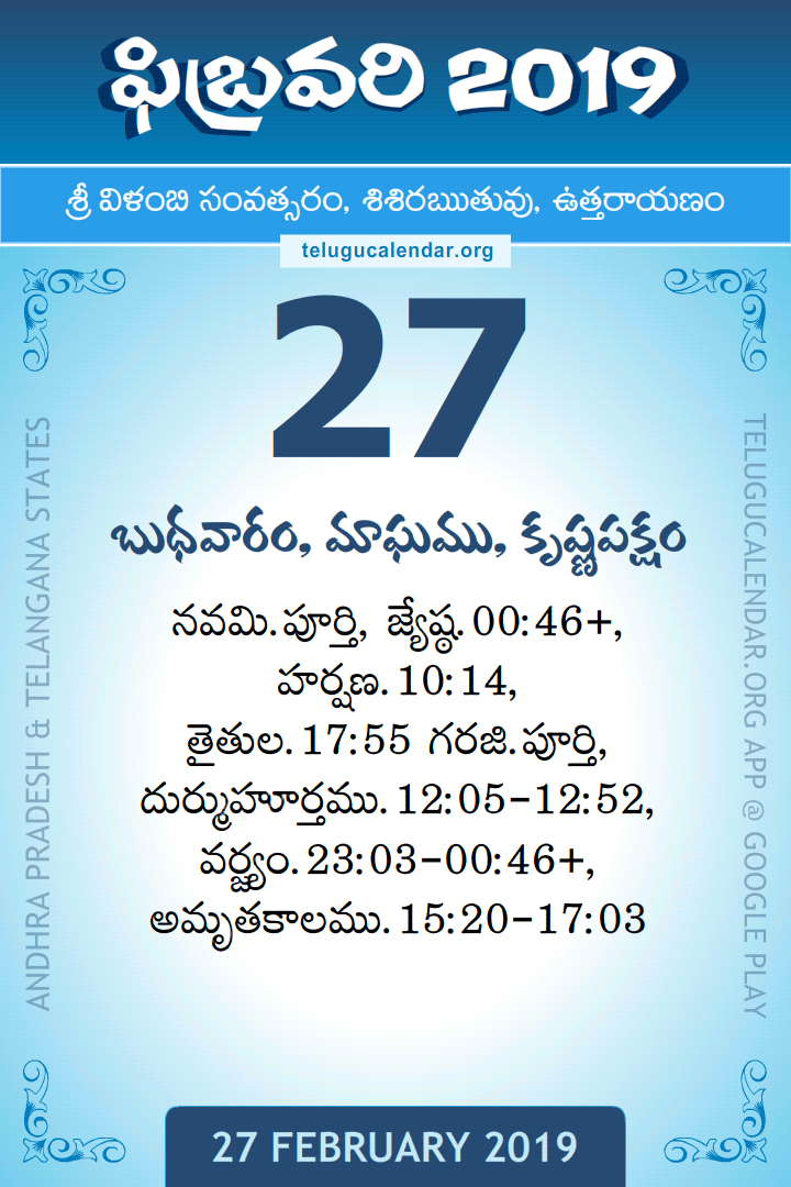 27 February 2019 Telugu Calendar Daily Sheet (27/2/2019 ...