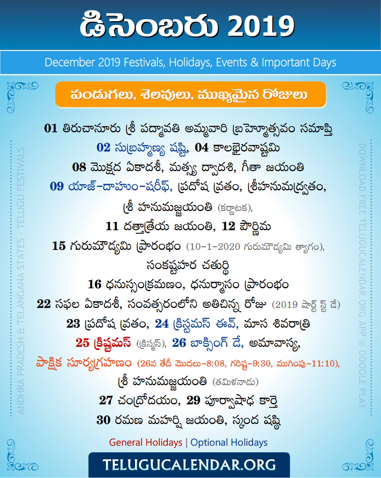 Telugu Festivals 2019 December