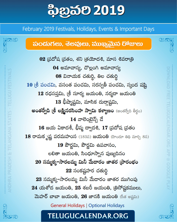 Telugu Festivals 2019 February