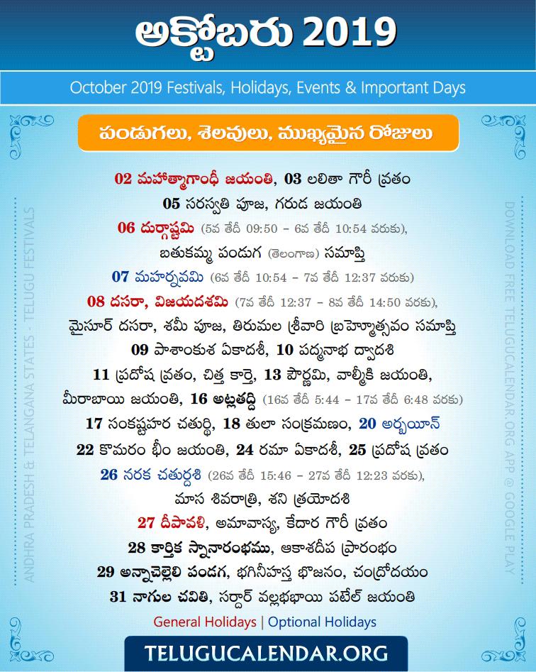 october 2019 telugu festivals  holidays  u0026 events