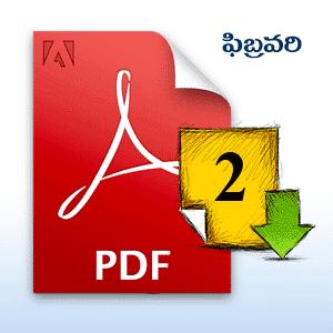 Venkatrama Telugu Calendar 2020 Andhra Pradesh | Telugu Calendar 2019 PDF Download (Jan Feb Mar Apr)
