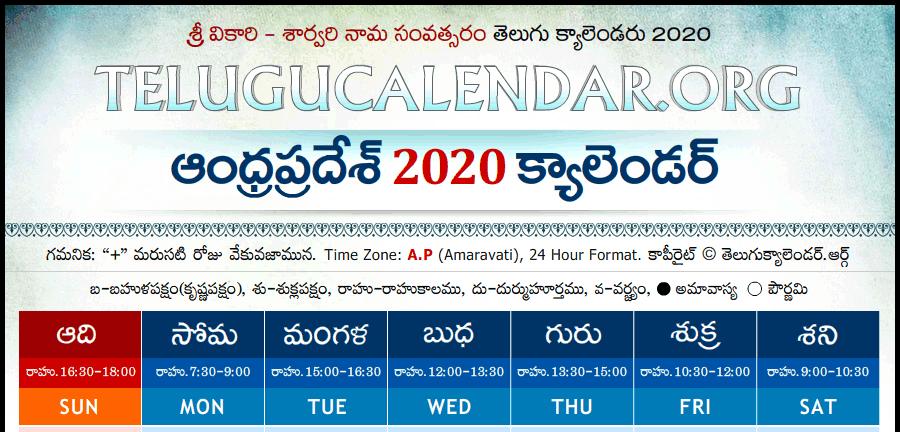 Telugu Calendar 2021 California Telugu Panchangam 2020 Telugu Calendars తెలుగు