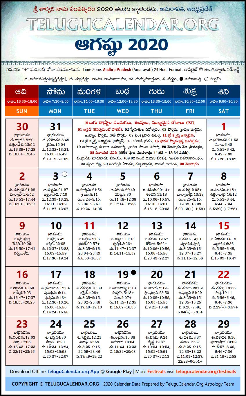 Andhra Pradesh | Telugu Calendars 2020 August Festivals PDF