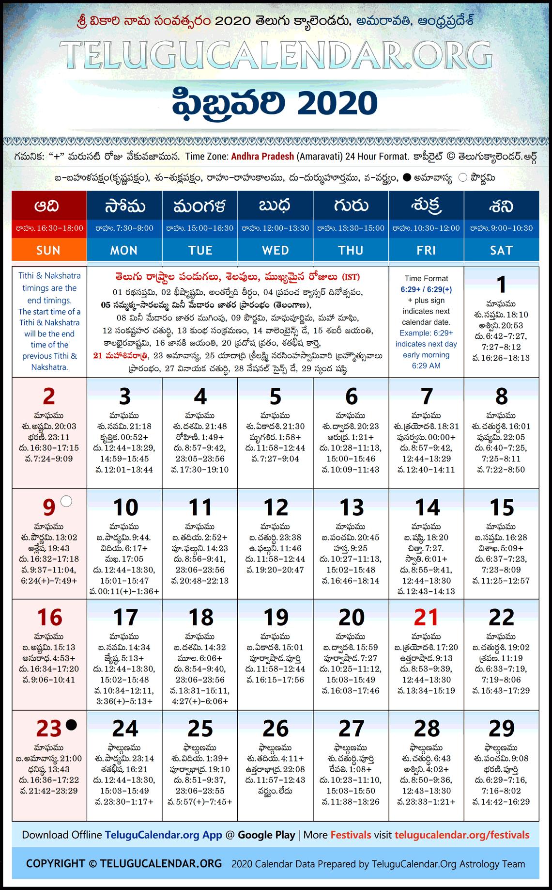 Andhra Pradesh | 2020 February Telugu Calendar High Resolution