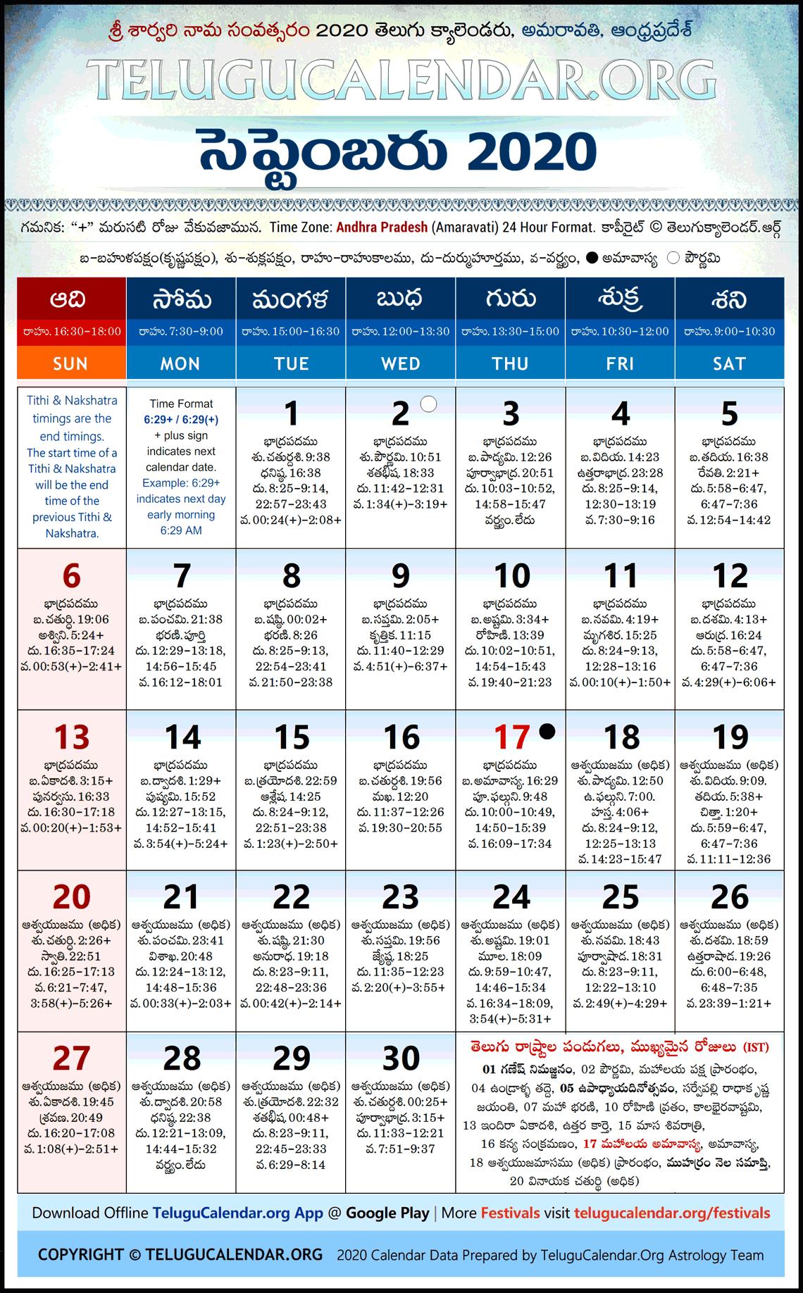 Telugu Calendar September 2021 Andhra Pradesh | 2020 September Telugu Calendar High Resolution