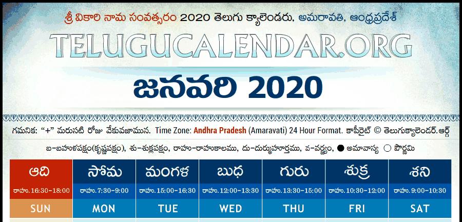 Andhra Pradesh, Amaravati Telugu Calendars 2020 January ...