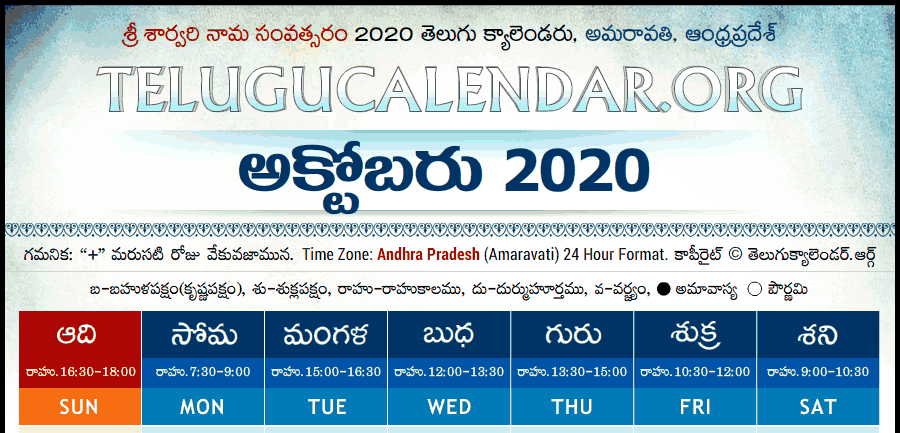 Telugu Calendar October 2021 Andhra Pradesh, Amaravati Telugu Calendars 2020 October November