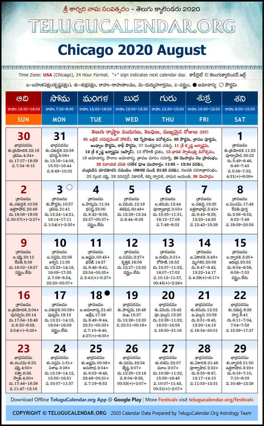 Telugu Calendar 2020 August, Chicago
