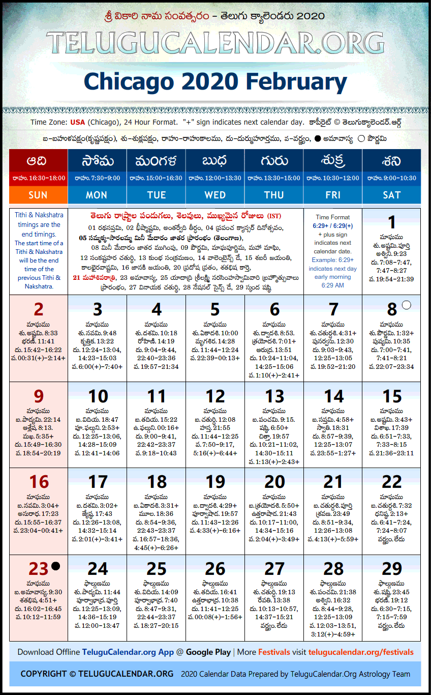 Telugu Calendar 2020 February, Chicago