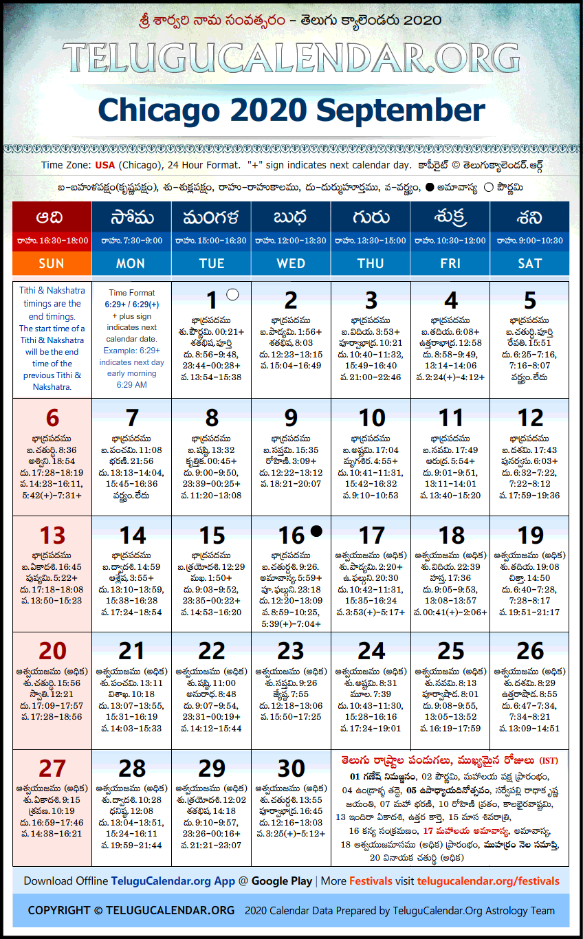 Telugu Calendar 2020 September, Chicago