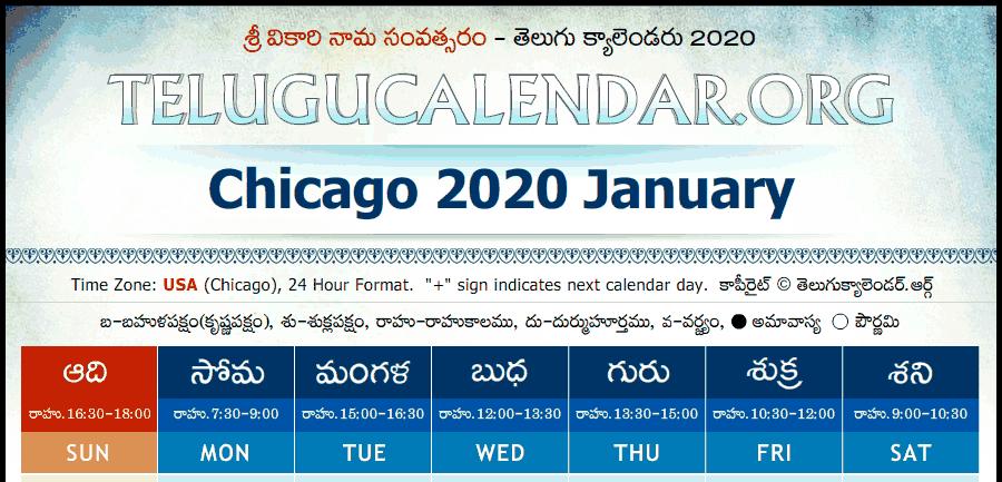 Chicago Telugu Calendar 2021 Illinois, USA | Chicago Telugu Calendars 2020 January February March
