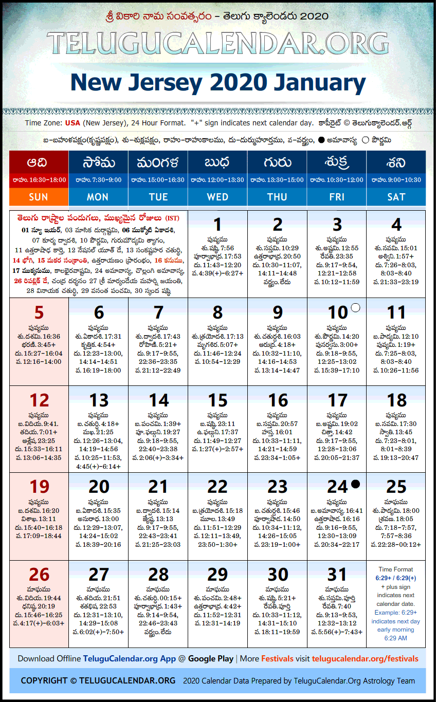 New Jersey Telugu Calendar 2021 New Jersey   Telugu Calendars 2020 January Festivals PDF