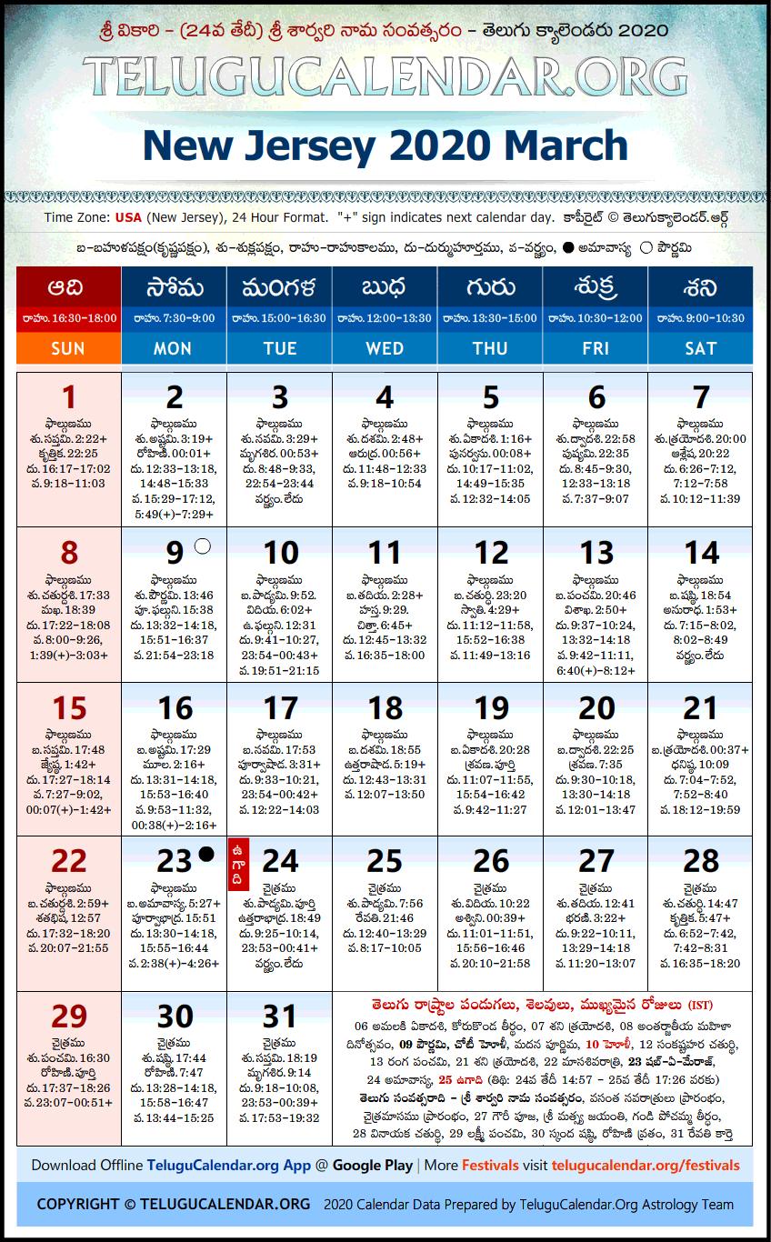 New Jersey Telugu Calendar 2021 New Jersey   Telugu Calendars 2020 March Festivals PDF