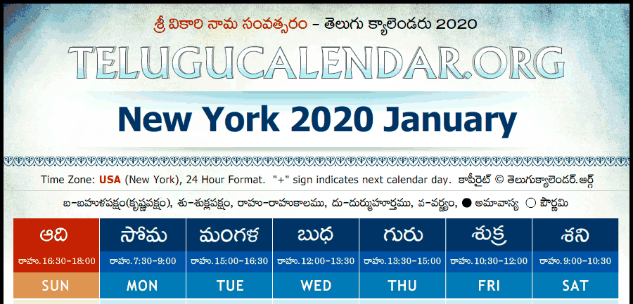 NY, USA | New York Telugu Calendars 2020 January February March