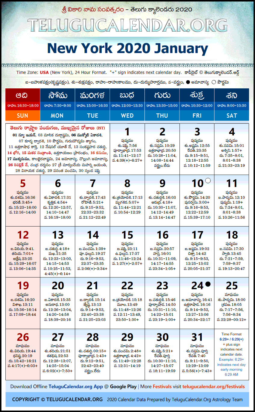 Telugu Calendar Usa 2021 New York | Telugu Calendars 2020 January Festivals PDF