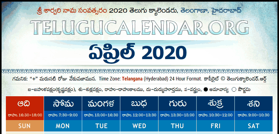 Telugu Calendar 2020 April