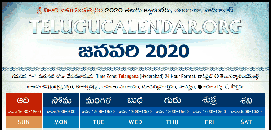 Telugu Calendar 2020 January