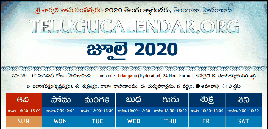 Telugu Calendar 2020 July