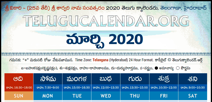 Telugu Calendar 2020 March