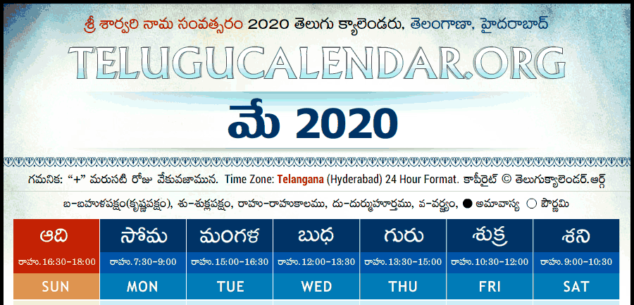 Telugu Calendar 2020 May