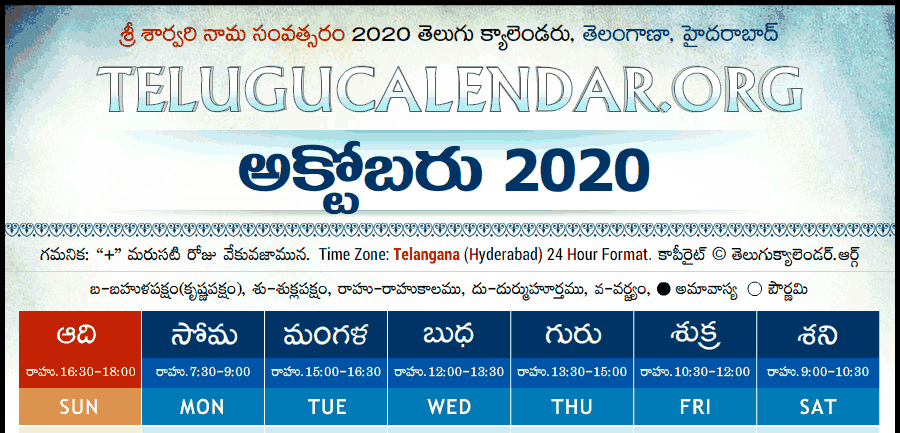 Telugu Calendar 2020 October