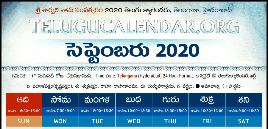 Telugu Calendar 2020 September