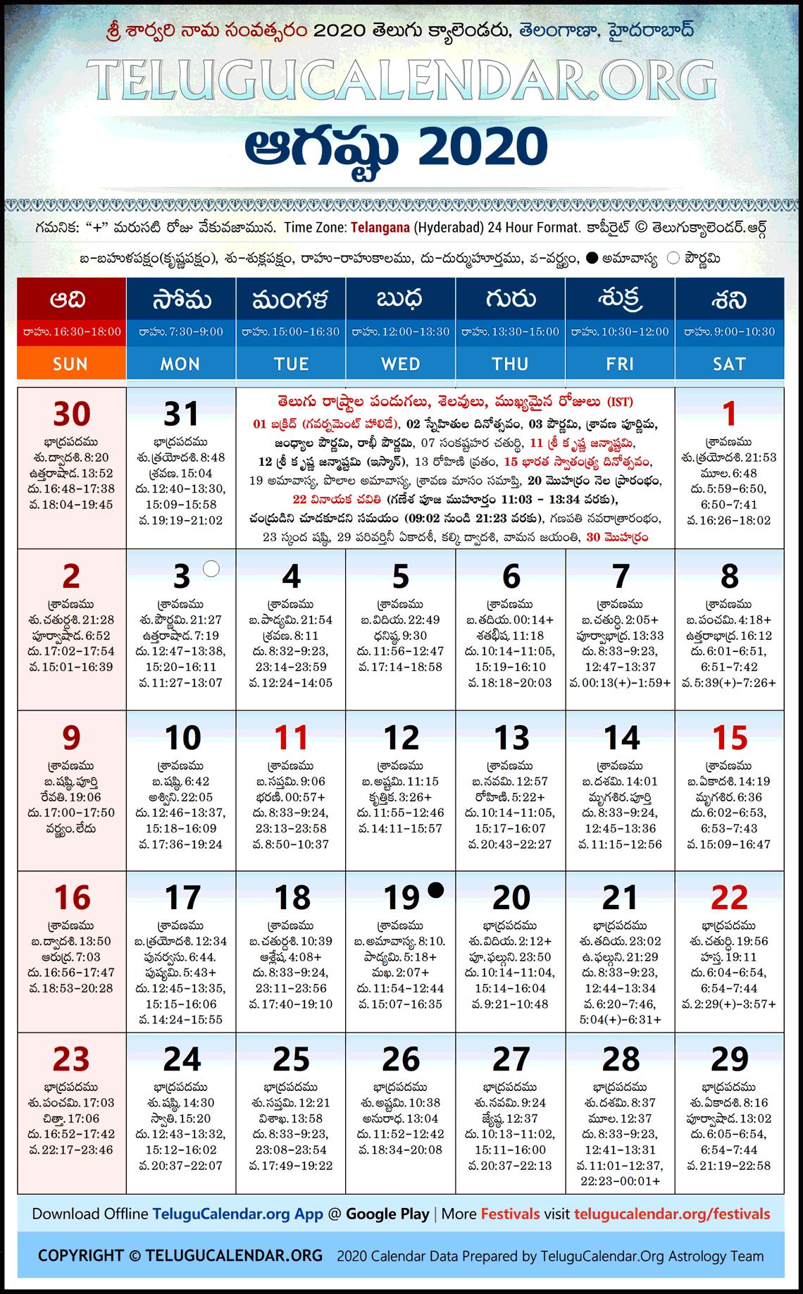 Telangana | 2020 August Telugu Calendar High Resolution