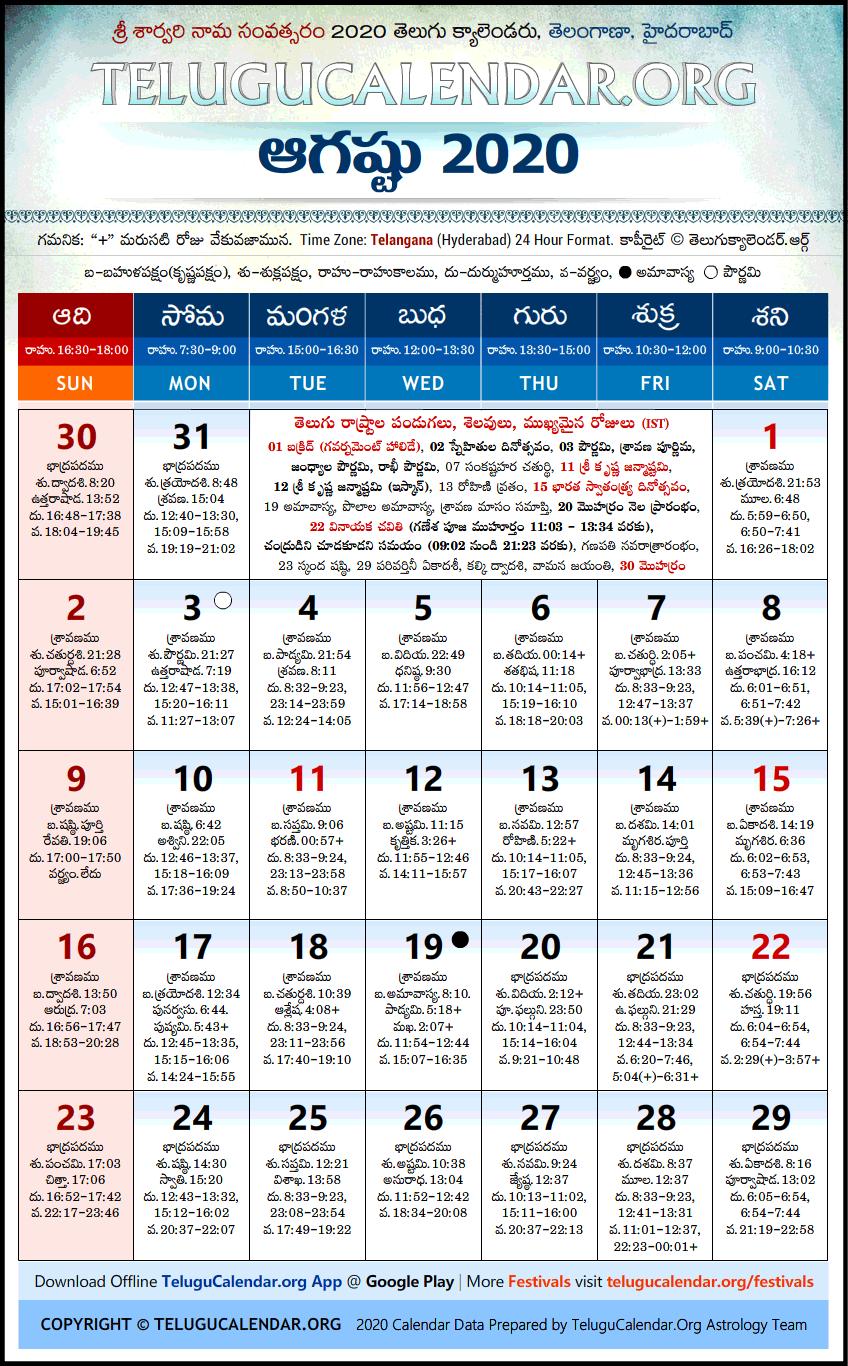 August 2021 Telugu Calendar Telangana | Telugu Calendars 2020 August Festivals PDF