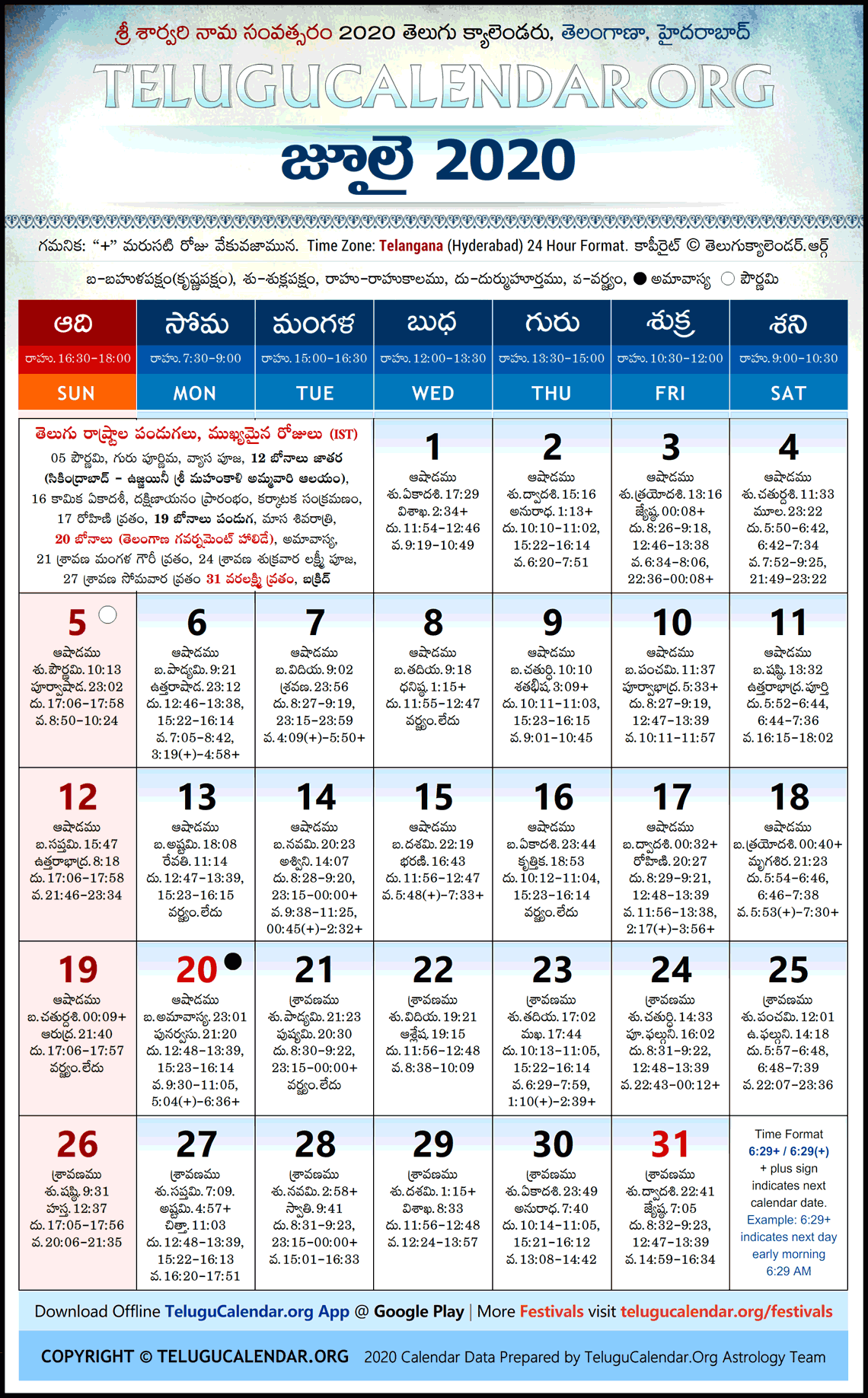 Telangana 2020 July Telugu Calendar High Resolution