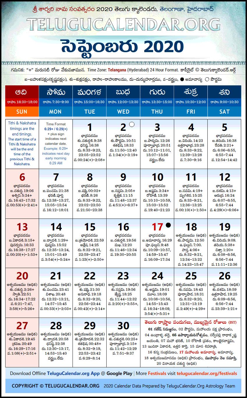 Telugu Calendar September 2021 Telangana | Telugu Calendars 2020 September Festivals PDF