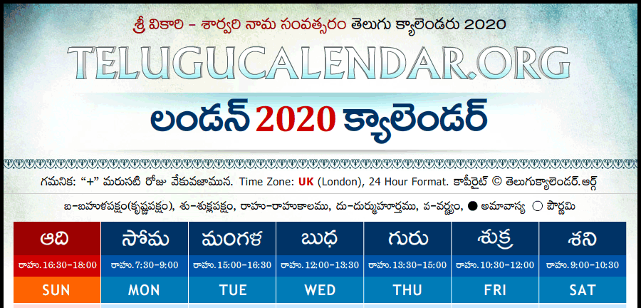 Telugu Calendar 2020 London
