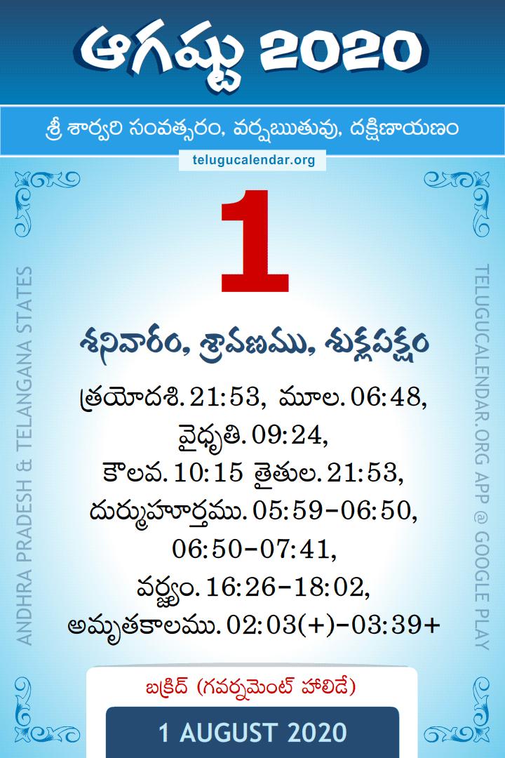Telugu Calendar 2022 August.1 August 2020 Telugu Calendar Daily Sheet 1 8 2020 Printable Pdf Download
