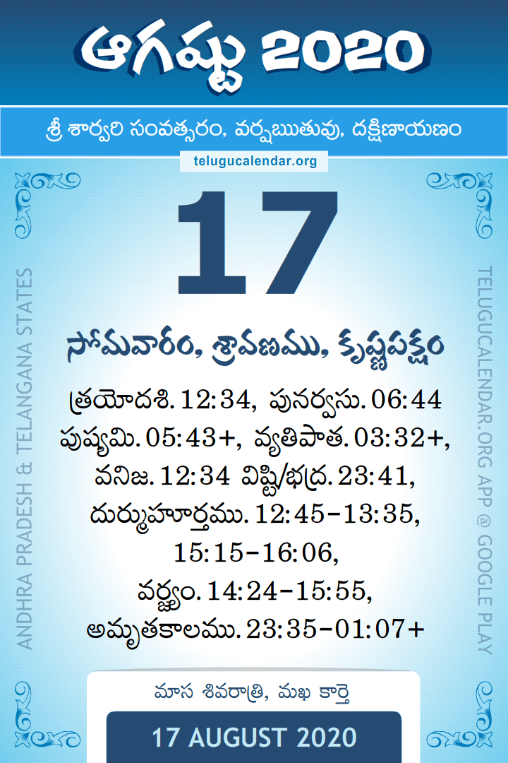 Telugu Calendar 2022 August.17 August 2020 Telugu Calendar Daily Sheet 17 8 2020 Printable Pdf Download