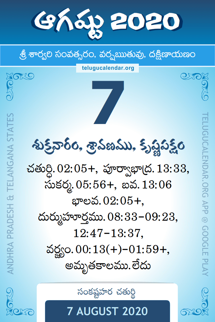 Telugu Calendar 2022 August.7 August 2020 Telugu Calendar Daily Sheet 7 8 2020 Printable Pdf Download