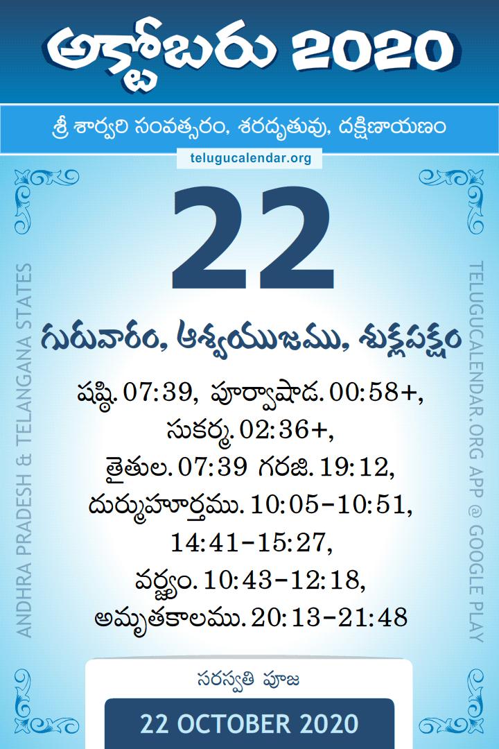 Telugu Calendar 2022 October.22 October 2020 Telugu Calendar Daily Sheet 22 10 2020 Printable Pdf Download
