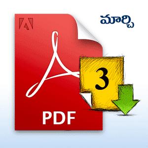 Andhra Pradesh Telugu Calendar 2020 Pdf Download Jan Feb Mar Apr