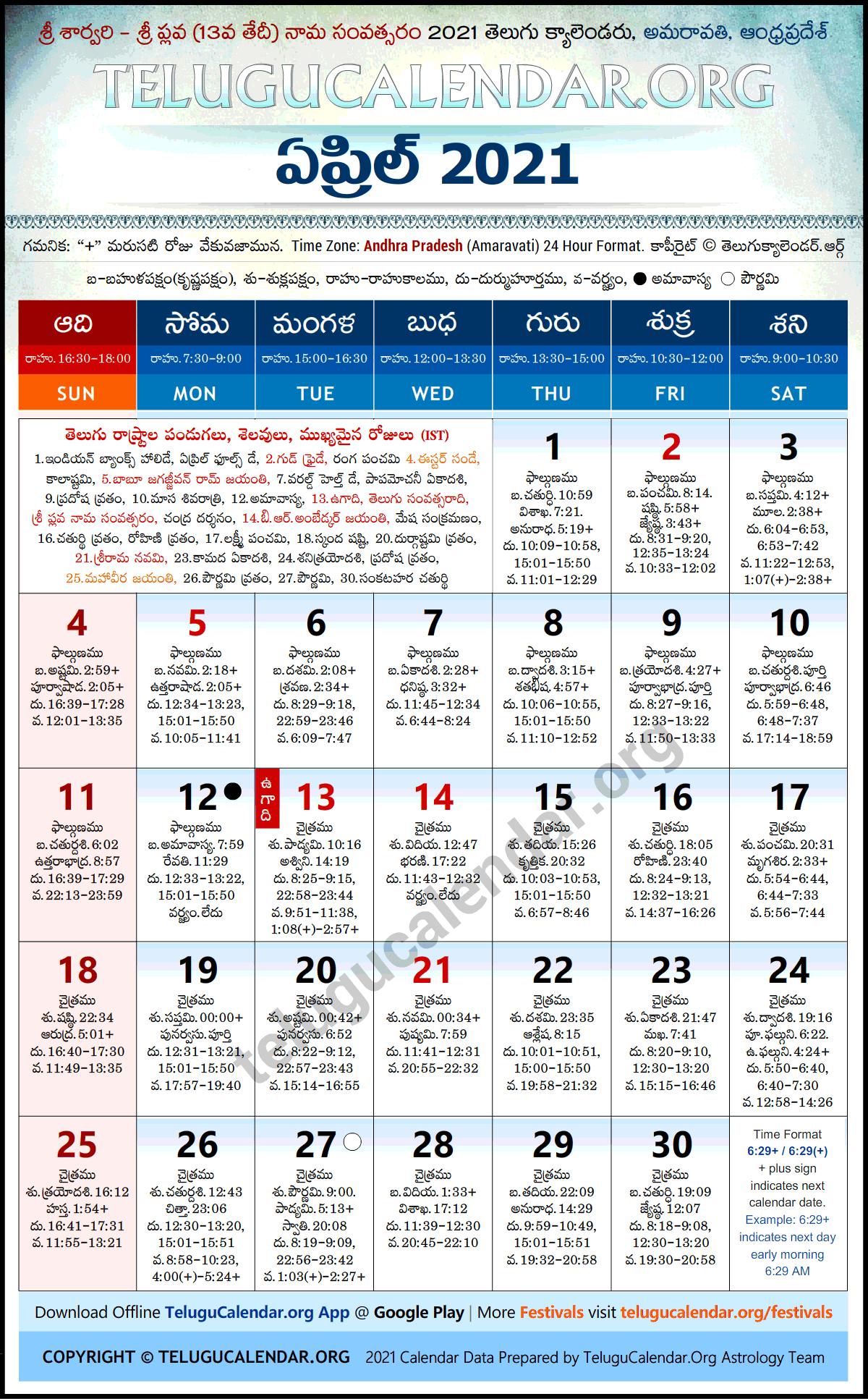 Telugu Calendar 2022 February.Andhra Pradesh 2021 April Telugu Calendar Festivals Holidays