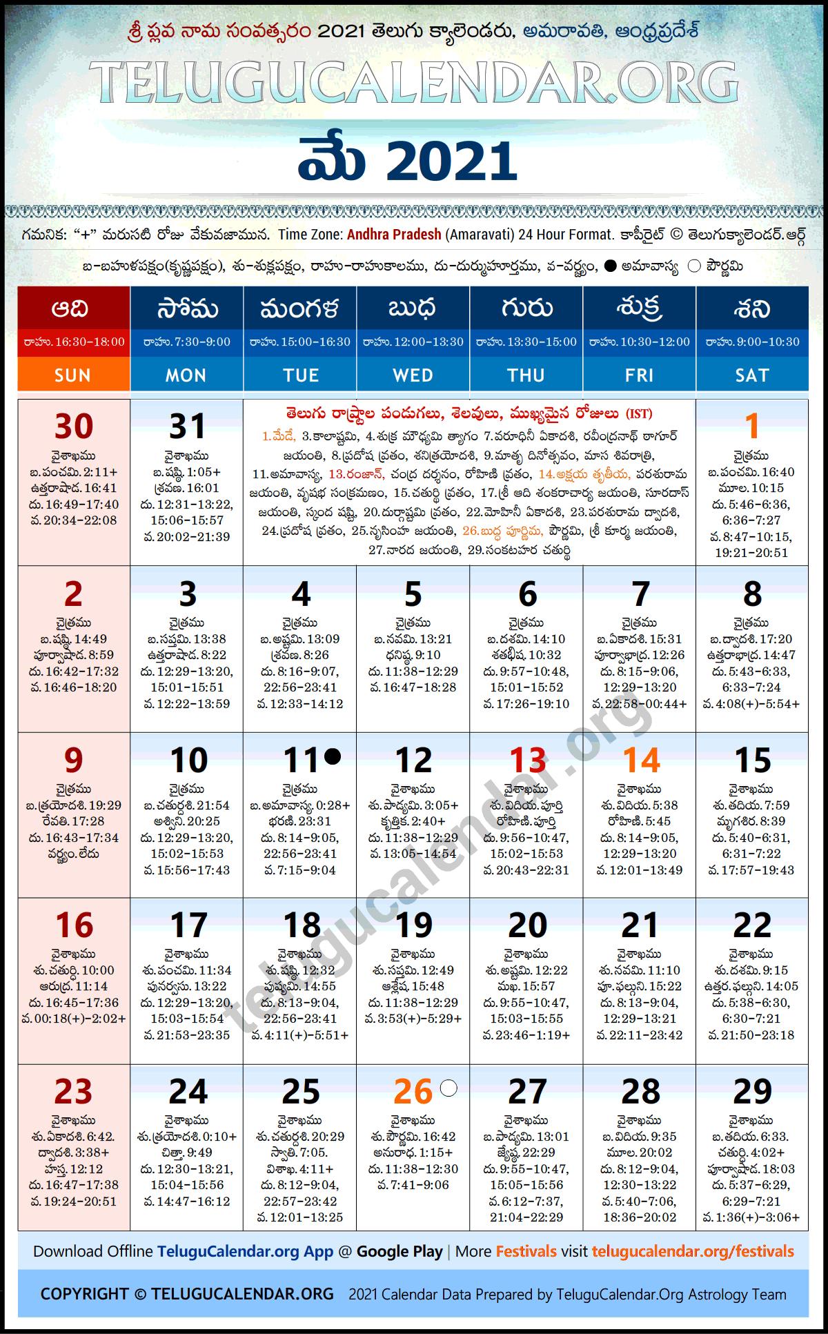 Andhra Pradesh 2021 May Telugu Calendar Festivals & Holidays