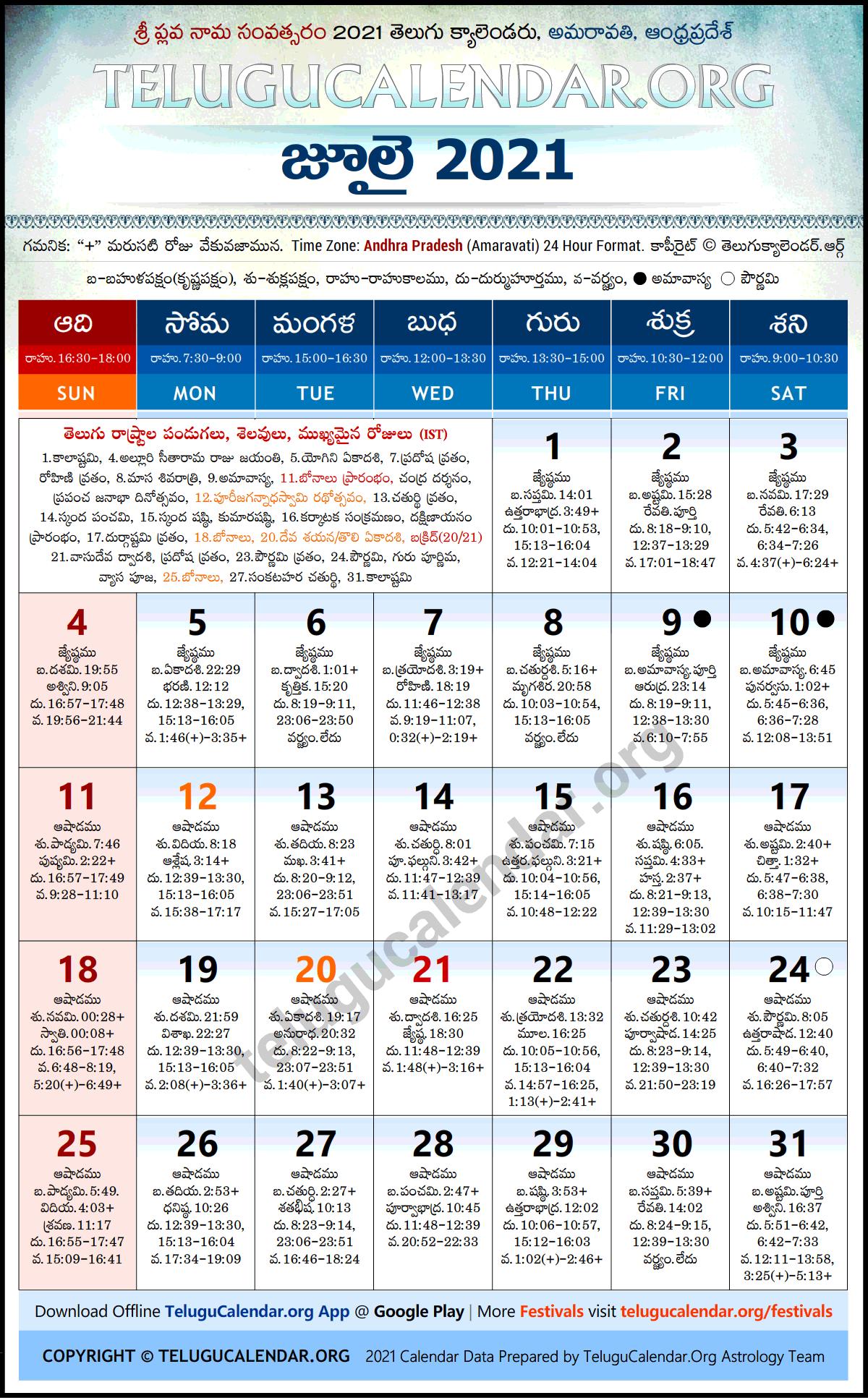 July 2021 Calendar Telugu Andhra Pradesh 2021 July Telugu Calendar Festivals & Holidays