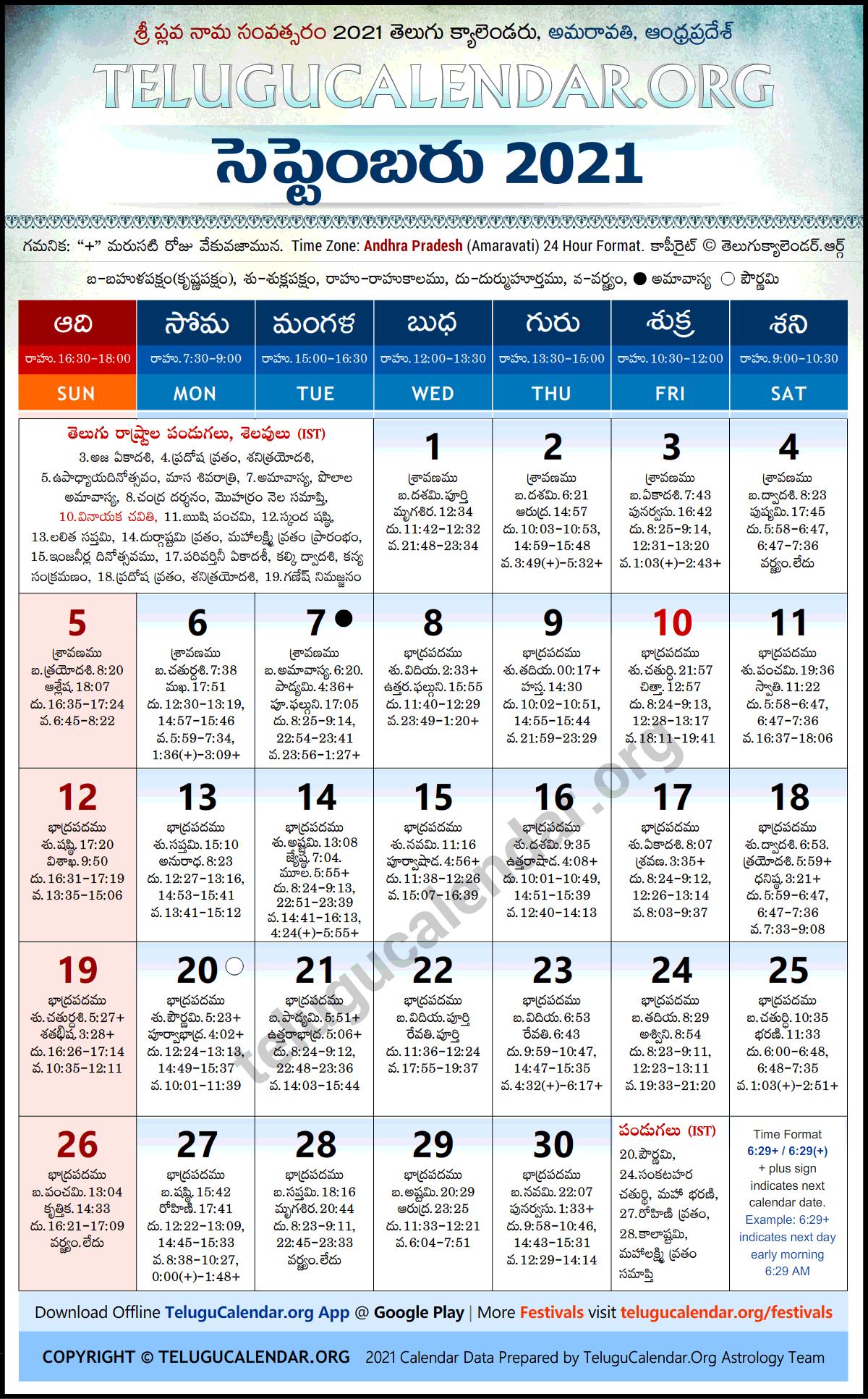 Telugu Calendar September 2021 Andhra Pradesh 2021 September Telugu Calendar Festivals & Holidays