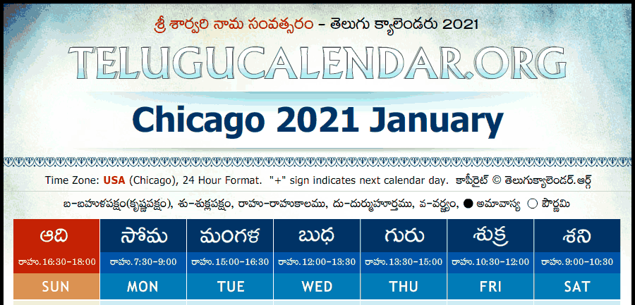 Chicago Telugu Calendar 2022.Chicago Telugu Calendar 2021 Festivals Holidays Ist