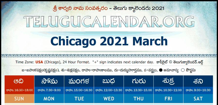 Chicago Calendar 2021 Chicago Telugu Calendar 2021 Festivals & Holidays (IST)