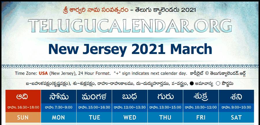 Telugu Calendar 2022 Nj.New Jersey Telugu Calendar 2021 Festivals Holidays