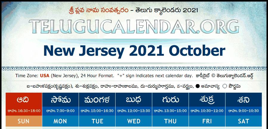 New Jersey Telugu Calendar 2022.New Jersey Telugu Calendar 2021 Festivals Holidays