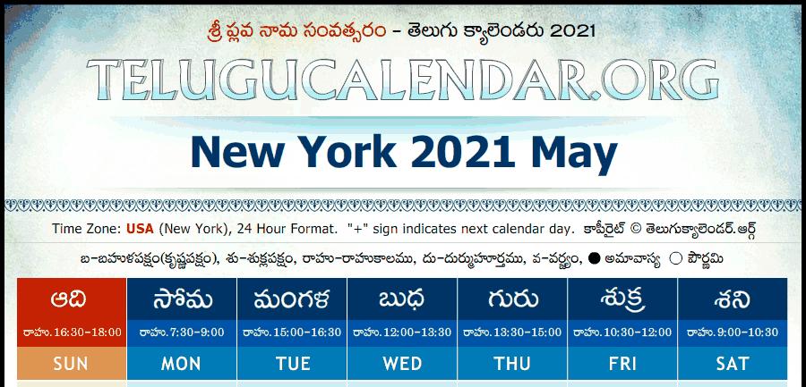 Telugu Calendar 2022 Usa.New York Telugu Calendar 2021 Festivals Holidays