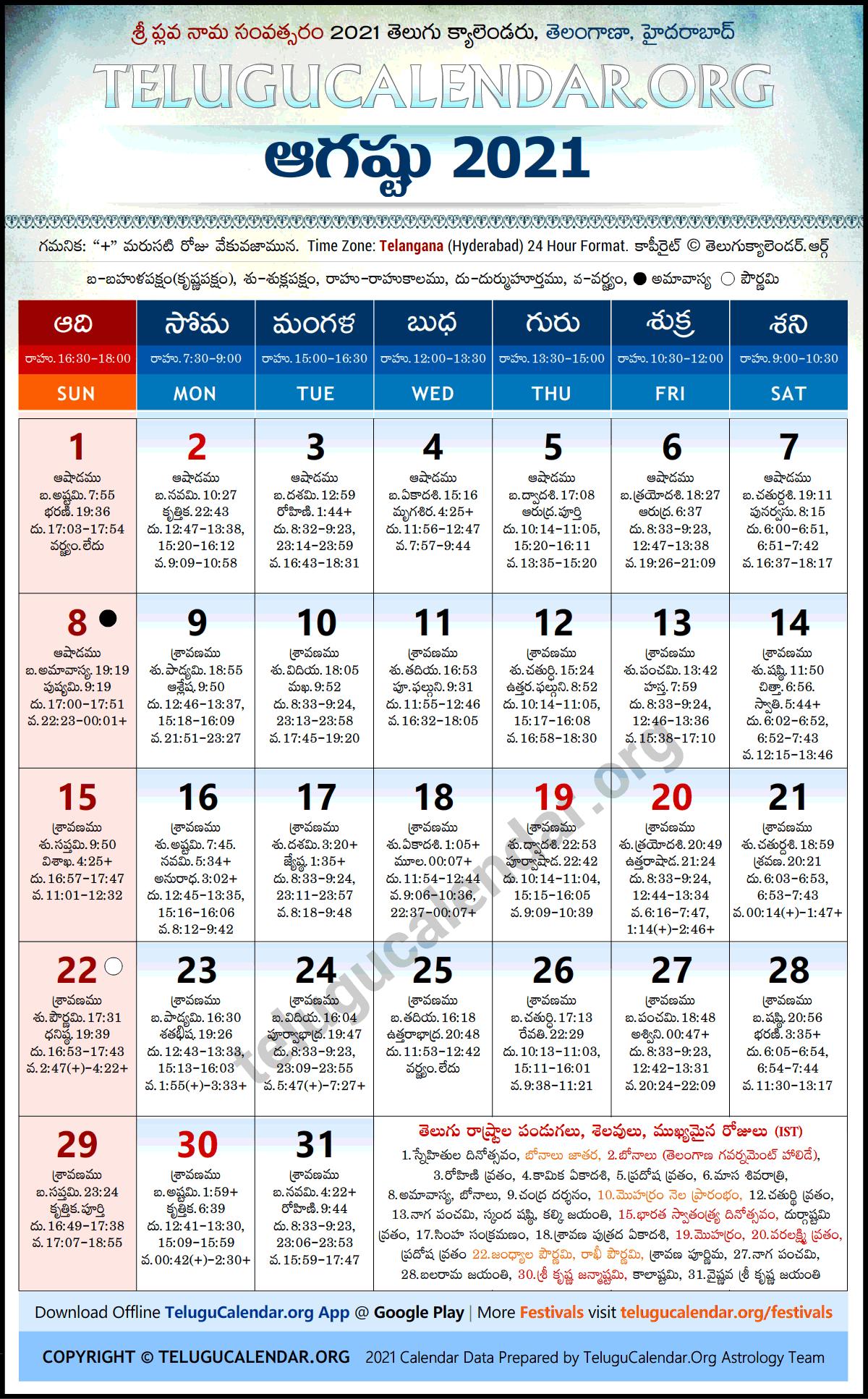 August 2021 Telugu Calendar Telangana 2021 August Telugu Calendar Festivals & Holidays