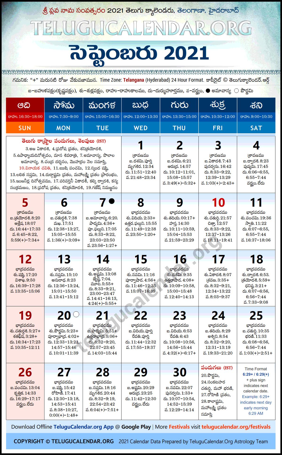 Telugu Calendar 2021 September Telangana 2021 September Telugu Calendar Festivals & Holidays