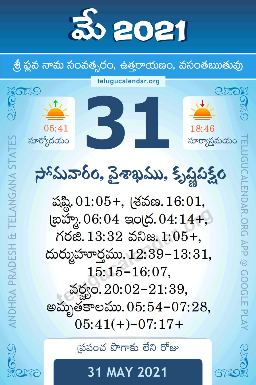 Telugu Calendar 2022 Atlanta.31 May 2021 Panchangam Calendar Daily In Telugu